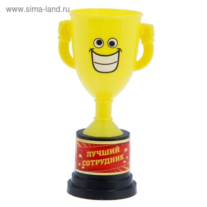 """Кубок """"Лучший сотрудник"""""""