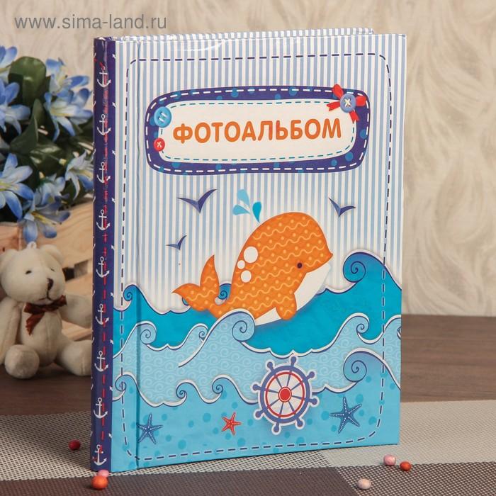 """Фотоальбом на 20 магнитных листов """"Морской"""""""