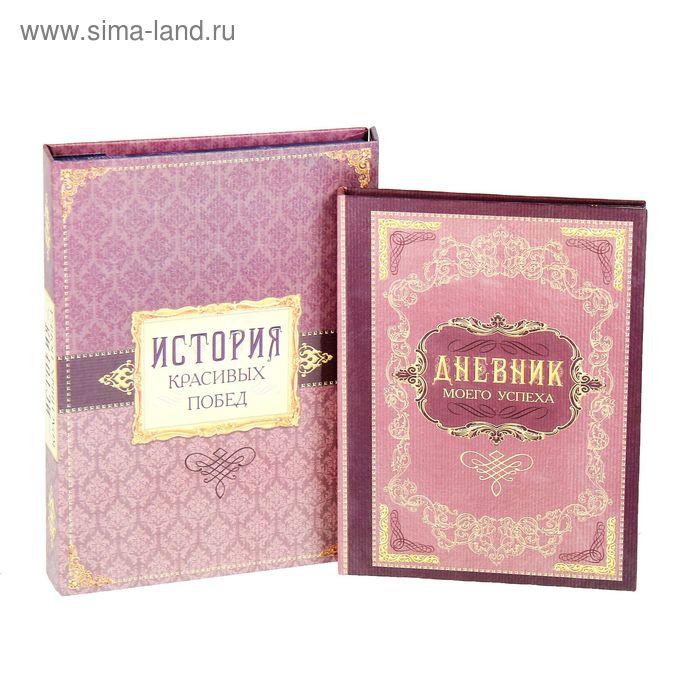 """Ежедневник в подарочной коробке """"Дневник моего успеха"""", 96 листов"""