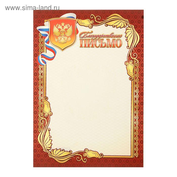 """Благодарственное писбмо """"Герб"""" триколор, красная рамка"""