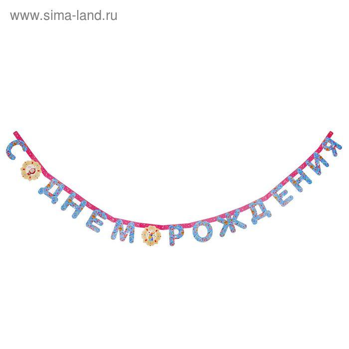 """Гирлянда """"Мим. C днём рождения"""", 2,5 м"""