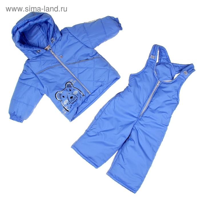 Комплект ясельный (куртка+полукомбинезон), рост 74 см, цвет синий 468П