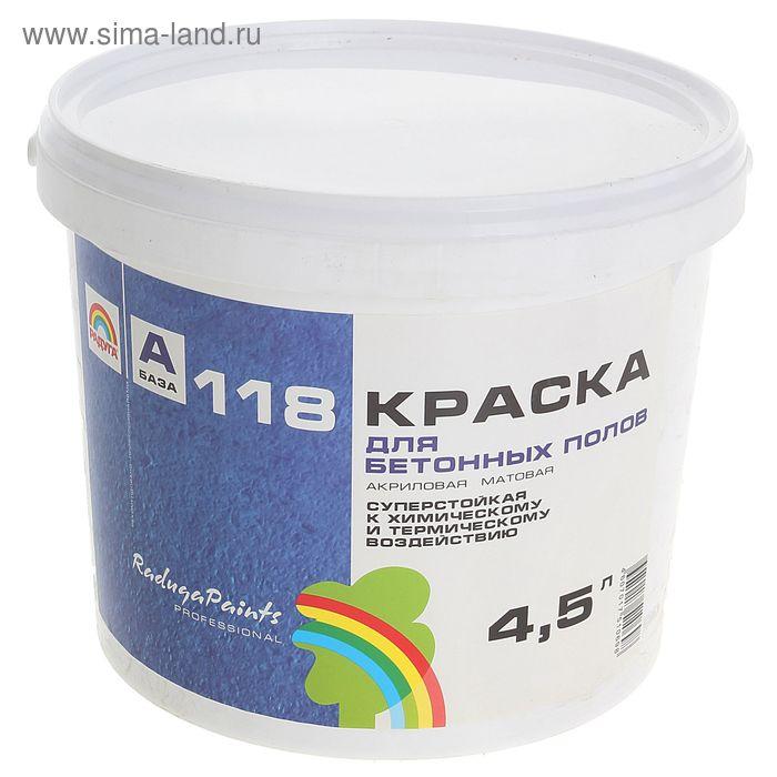 Краска для бетонных полов акриловая Радуга 118 база А, 4,5 л, матовая