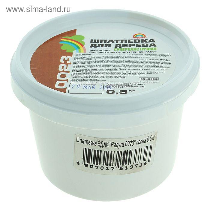 Шпатлевка для дерева акриловая для наружных и внутренних работ Радуга 23, 0,5 кг, сосна