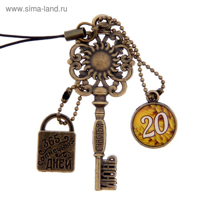 """Ключ сувенирный """"20 Июня"""", серия 365 дней"""