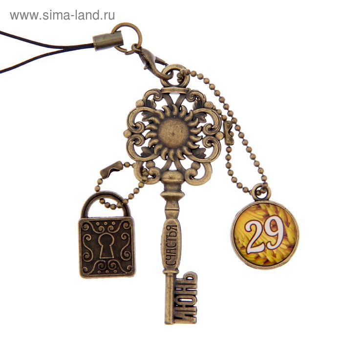 """Ключ сувенирный """"29 Июня"""", серия 365 дней"""