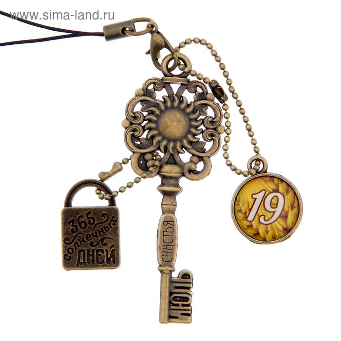 """Ключ сувенирный """"19 Июля"""", серия 365 дней"""