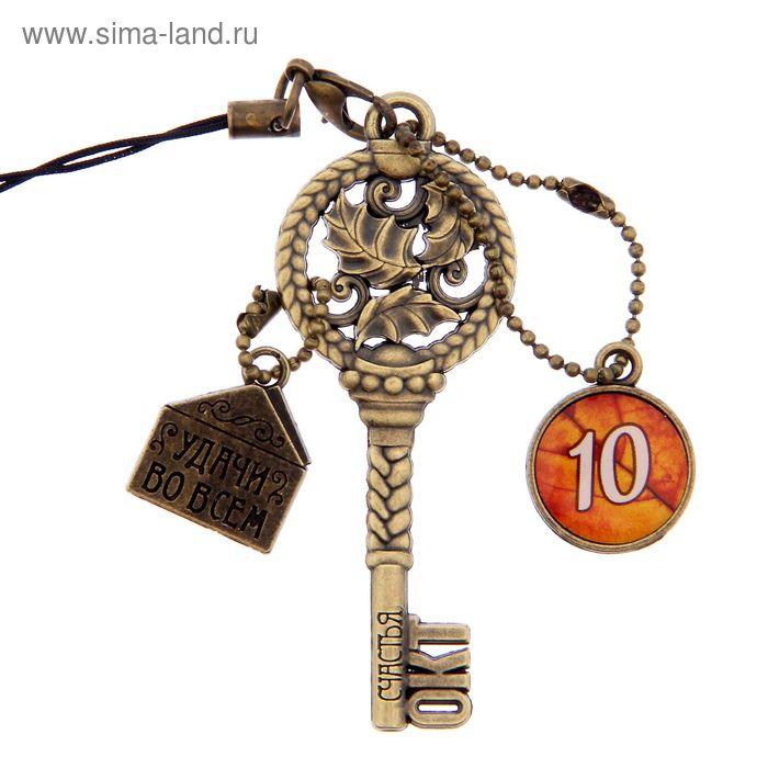 """Ключ сувенирный """"10 Октября"""", серия 365 дней"""