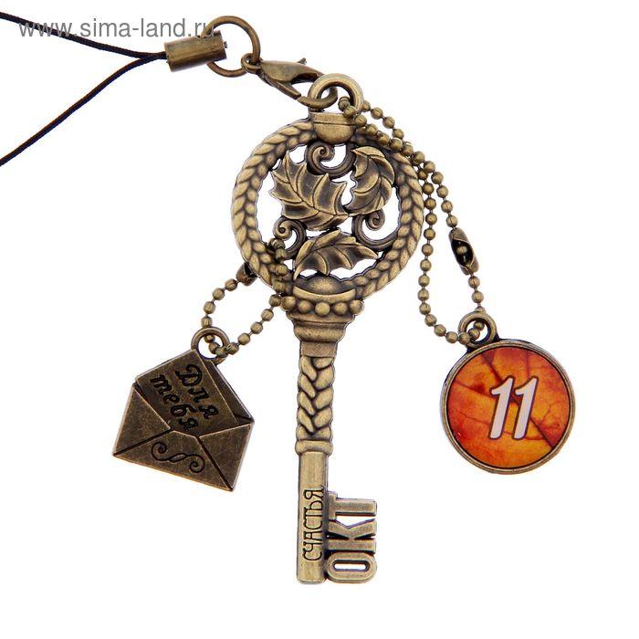 """Ключ сувенирный """"11 Октября"""", серия 365 дней"""