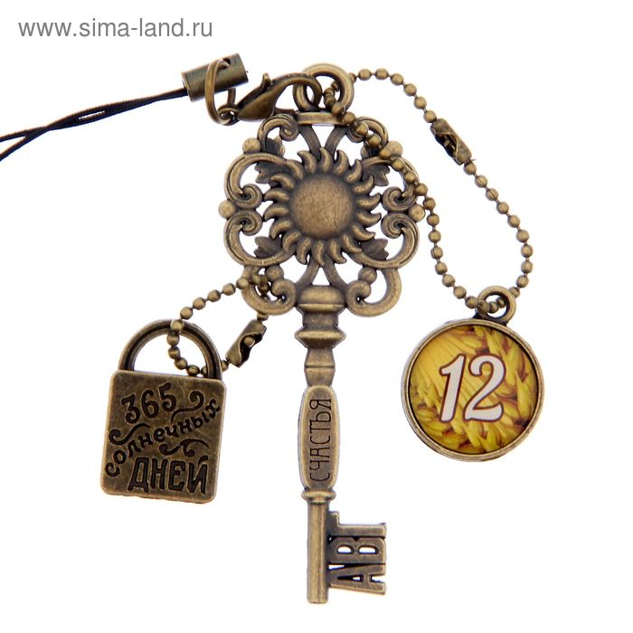 """Ключ сувенирный """"12 Августа"""", серия 365 дней"""