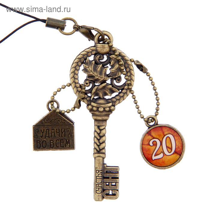 """Ключ сувенирный """"20 Сентября"""", серия 365 дней"""
