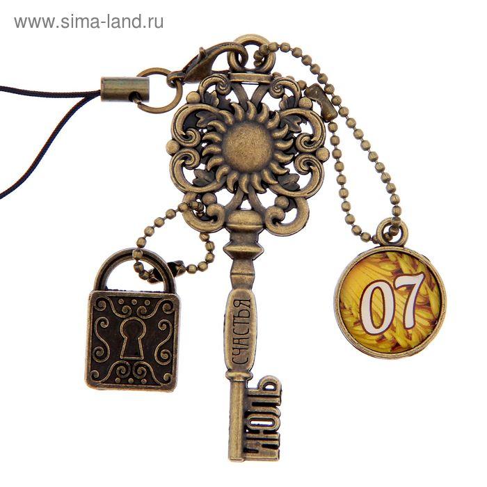 """Ключ сувенирный """"7 Июля"""", серия 365 дней"""
