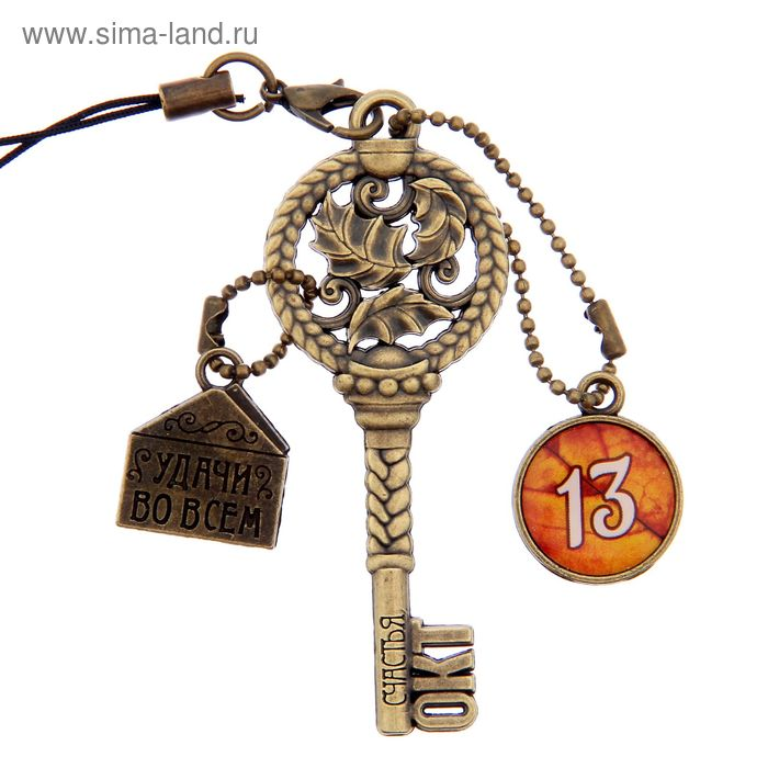 """Ключ сувенирный """"13 Октября"""", серия 365 дней"""
