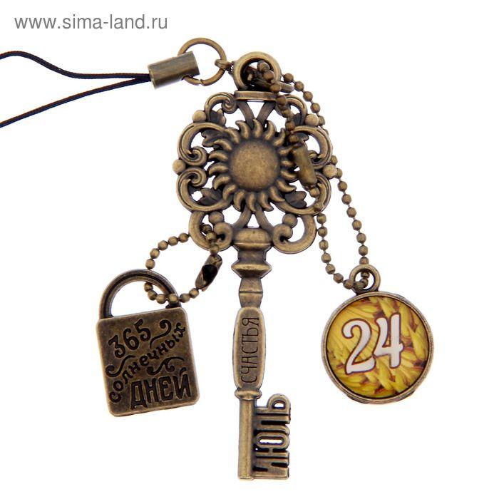 """Ключ сувенирный """"24 Июля"""", серия 365 дней"""