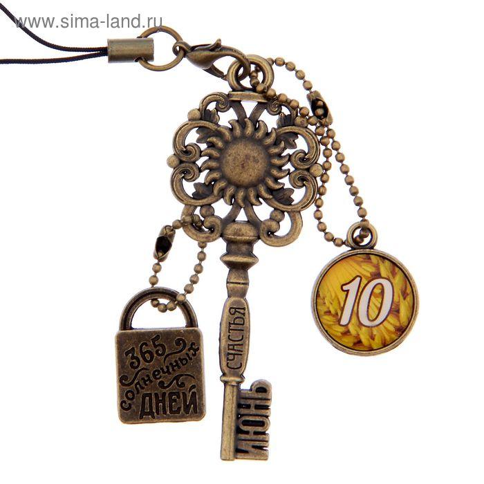 """Ключ сувенирный """"10 Июня"""", серия 365 дней"""