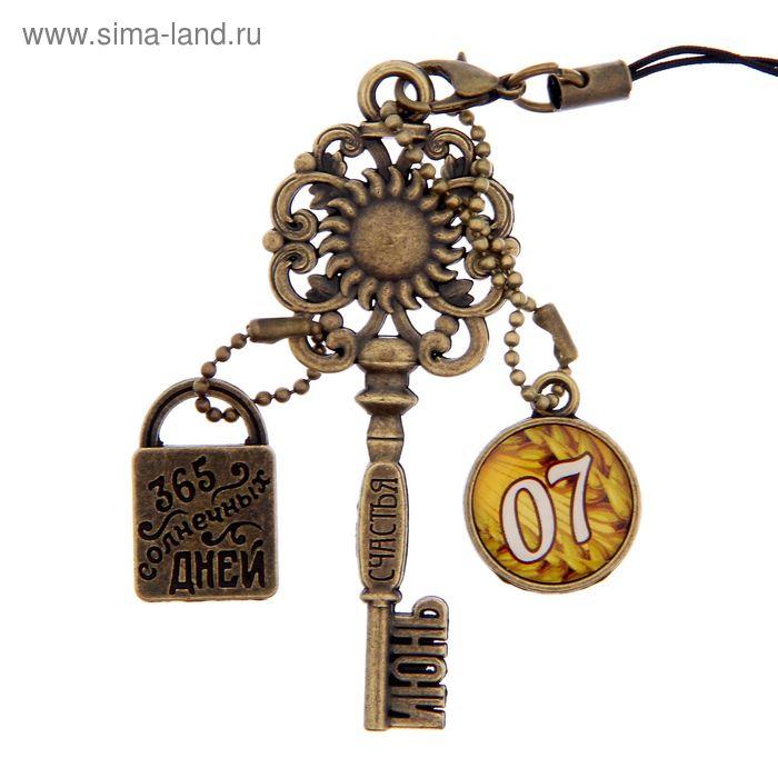 """Ключ сувенирный """"7 Июня"""", серия 365 дней"""