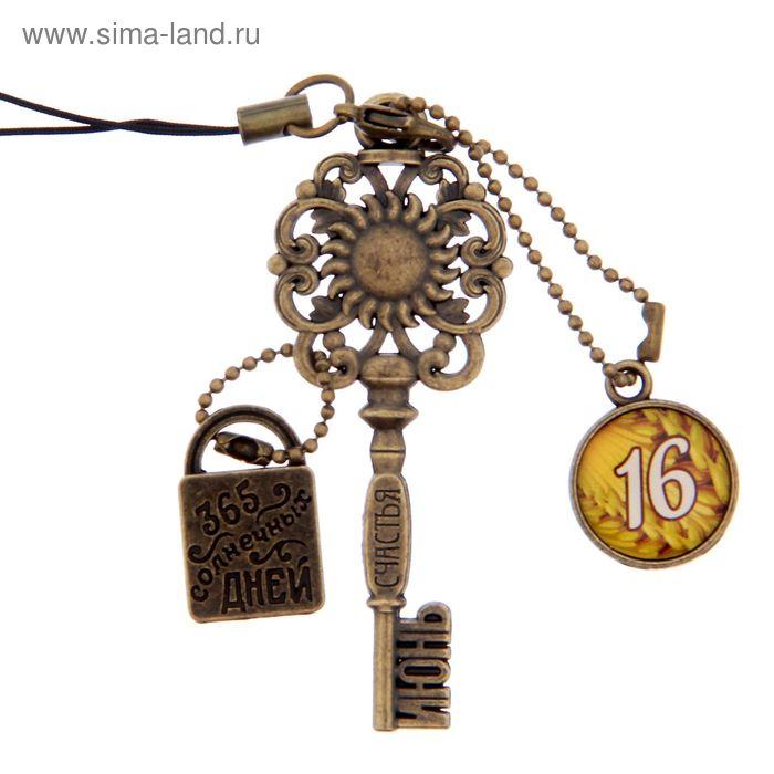 """Ключ сувенирный """"16 Июня"""", серия 365 дней"""