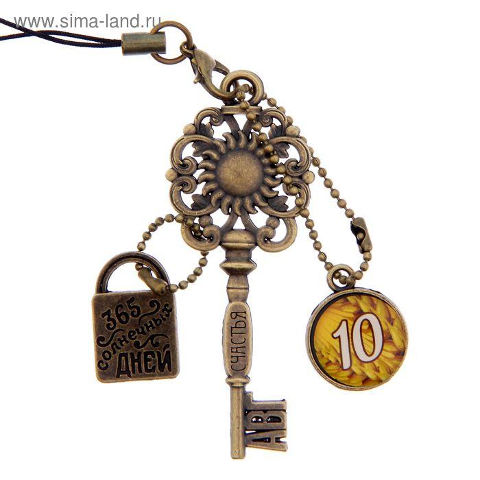 """Ключ сувенирный """"10 Августа"""", серия 365 дней"""