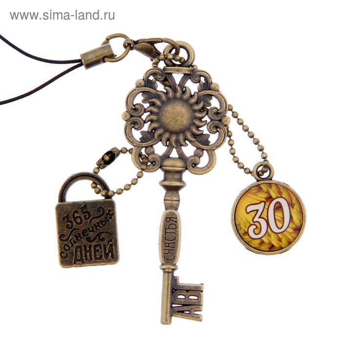 """Ключ сувенирный """"30 Августа"""", серия 365 дней"""