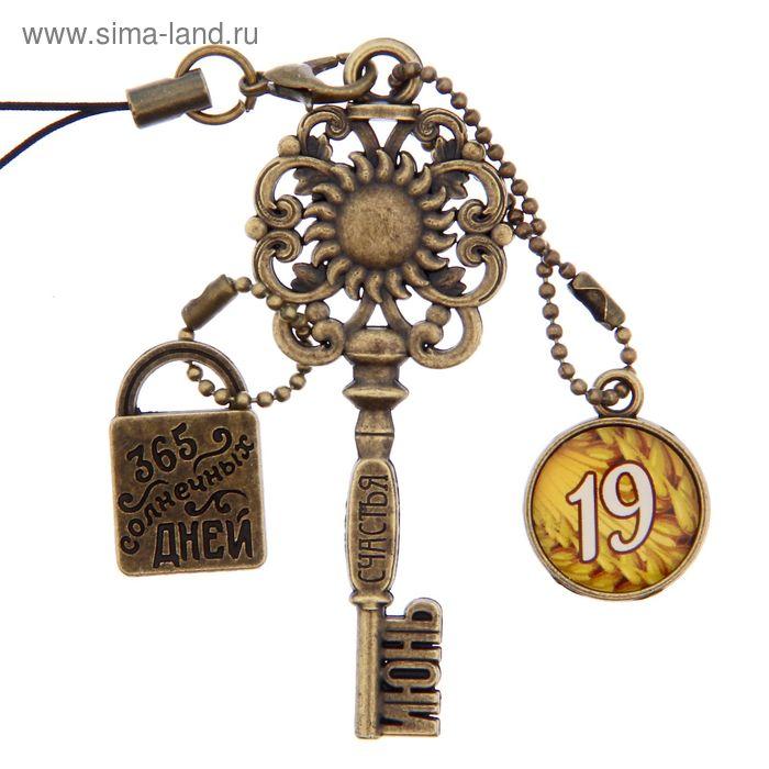"""Ключ сувенирный """"19 Июня"""", серия 365 дней"""