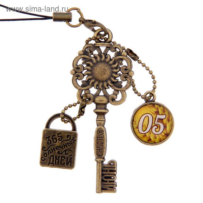 """Ключ сувенирный """"5 Июня"""", серия 365 дней"""