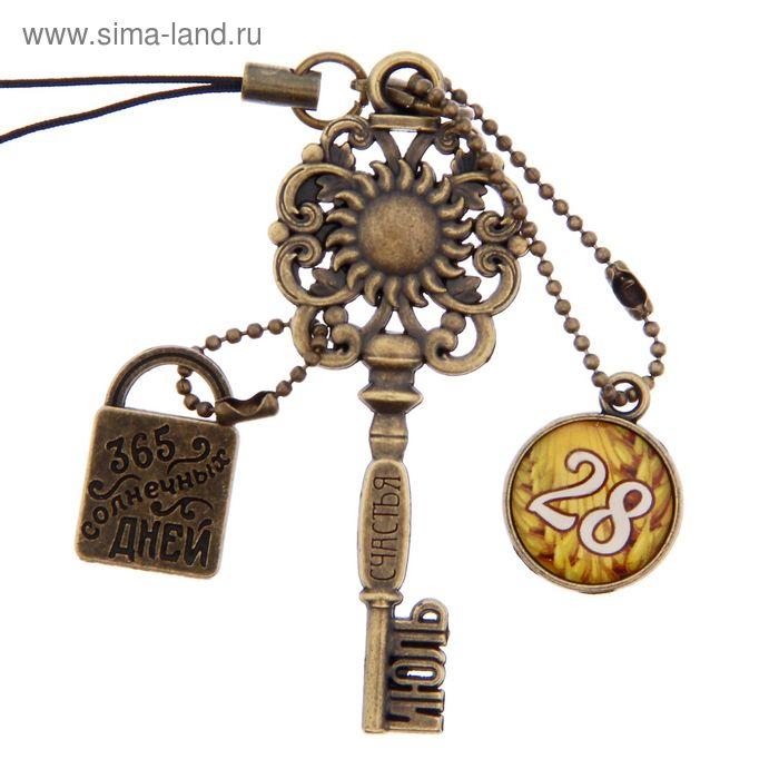 """Ключ сувенирный """"28 Июля"""", серия 365 дней"""