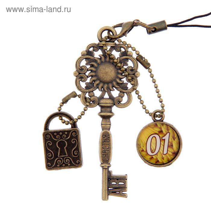 """Ключ сувенирный """"1 Августа"""", серия 365 дней"""