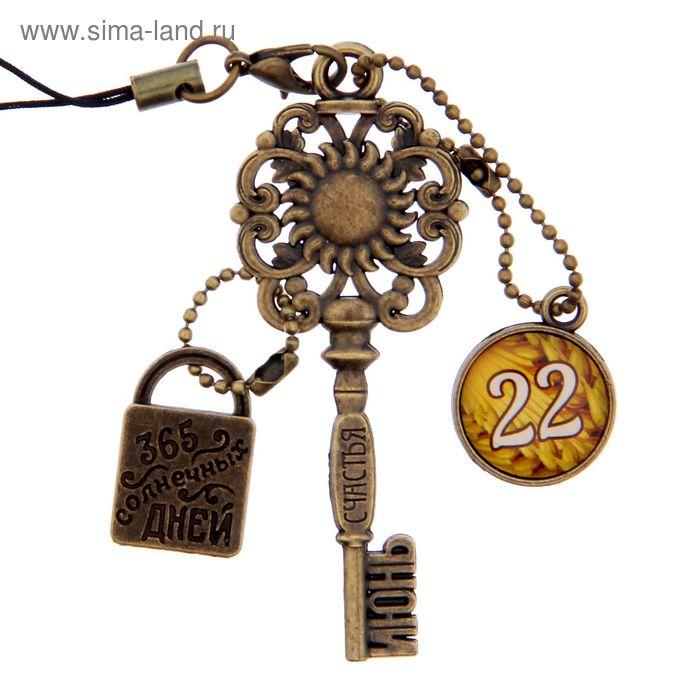 """Ключ сувенирный """"22 Июня"""", серия 365 дней"""