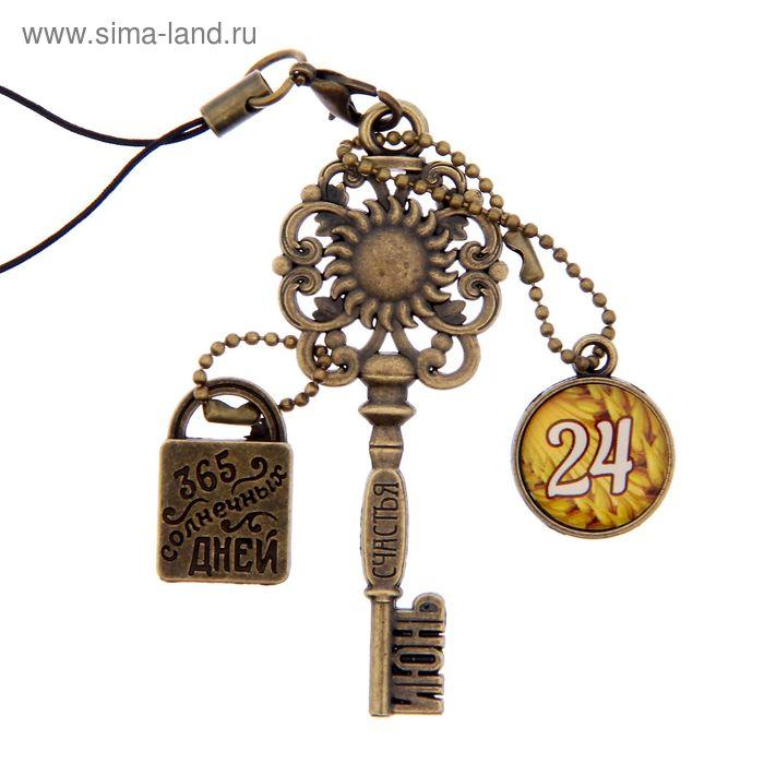 """Ключ сувенирный """"24 Июня"""", серия 365 дней"""