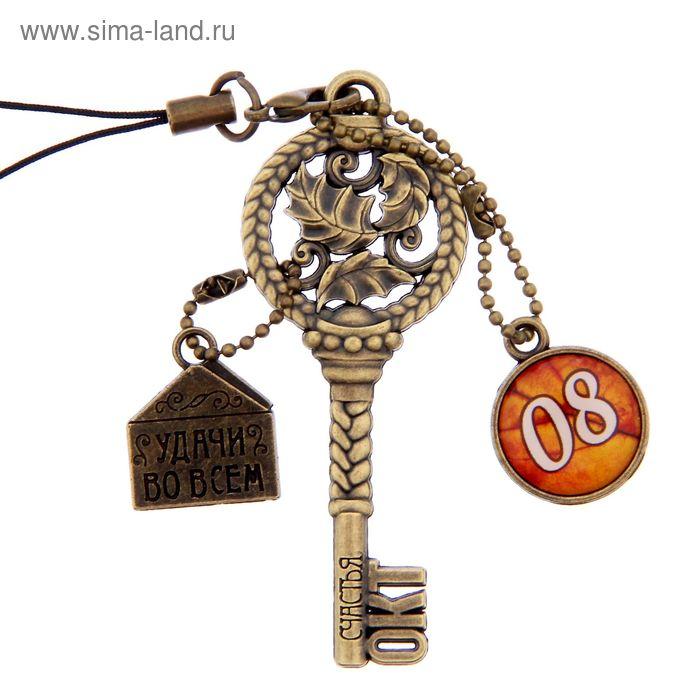 """Ключ сувенирный """"8 Октября"""", серия 365 дней"""