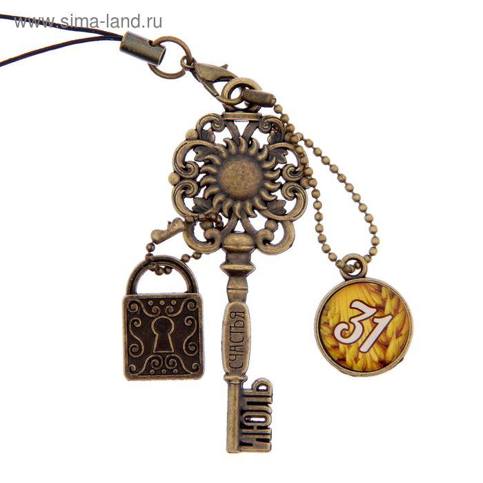 """Ключ сувенирный """"31 Июля"""", серия 365 дней"""