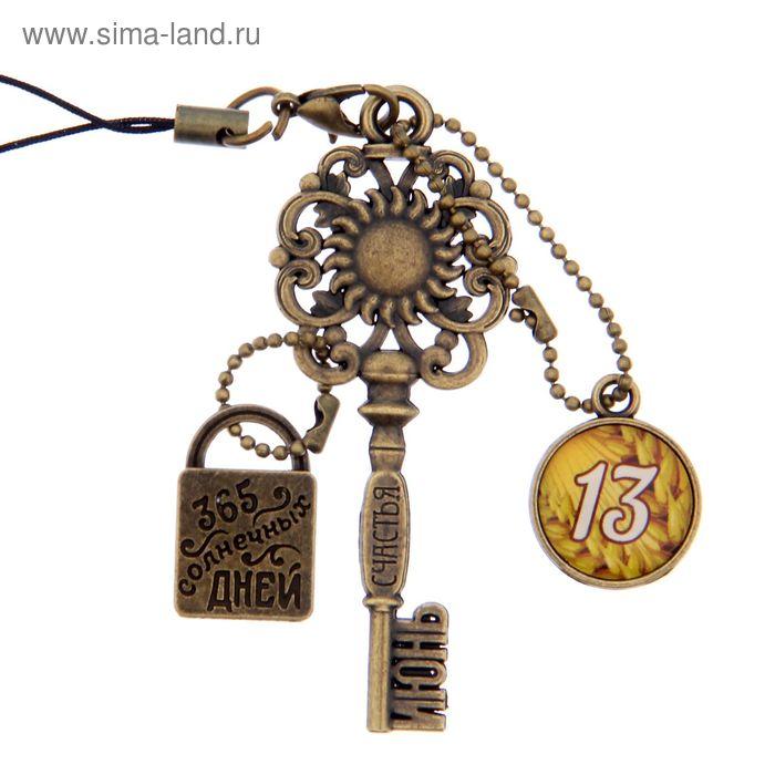 """Ключ сувенирный """"13 Июня"""", серия 365 дней"""