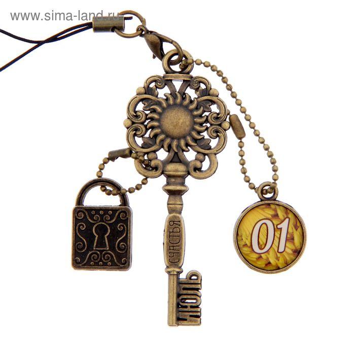 """Ключ сувенирный """"1 Июля"""", серия 365 дней"""