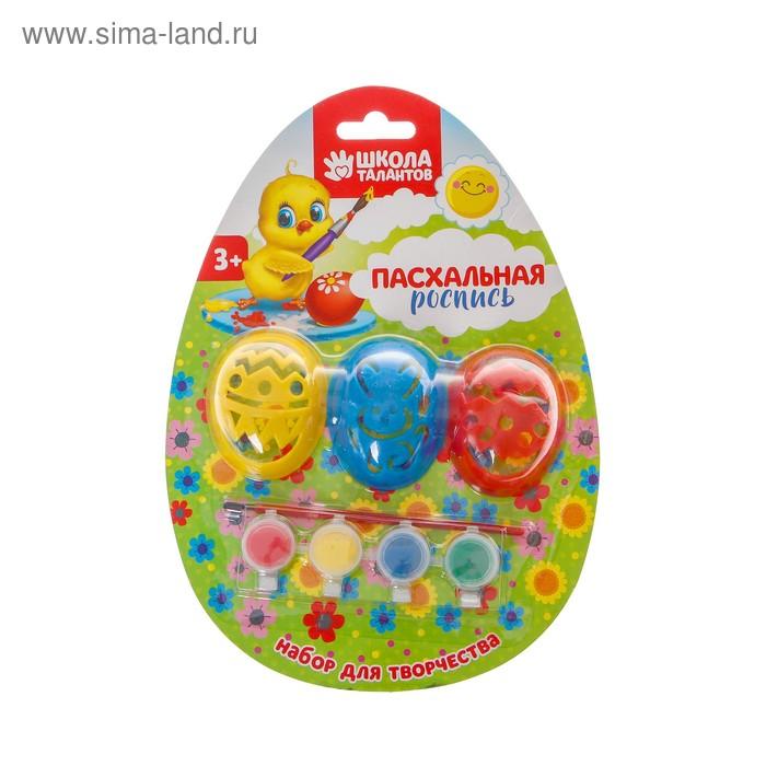 """Набор для творчества """"Пасхальный №3"""" с красками 4 цвета по 3 гр"""