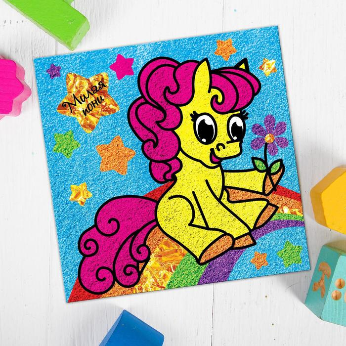 """Фреска с блестками и фольгой """"Пони"""" + 9 цветов песка по 4 гр, блестки 2 гр"""