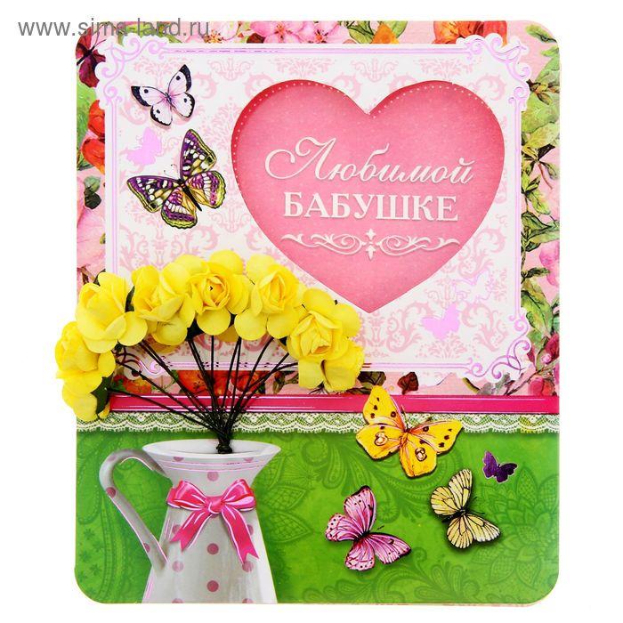 """Цветы на открытке со скретч-слоем """"Любимой бабушке"""", 13,5 х 16 см"""