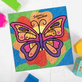 """Фреска с блестками и фольгой """"Бабочка"""" + 9 цветов песка по 4 гр, блестки 2 гр"""