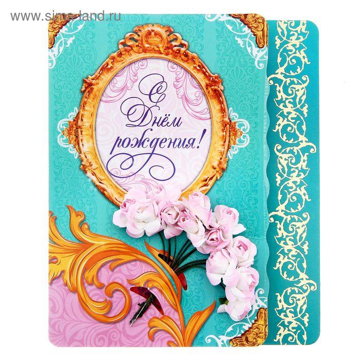 """Цветы на открытке со скретч-слоем """"С Днем рождения, от всей души"""", 13,5 х 16 см"""