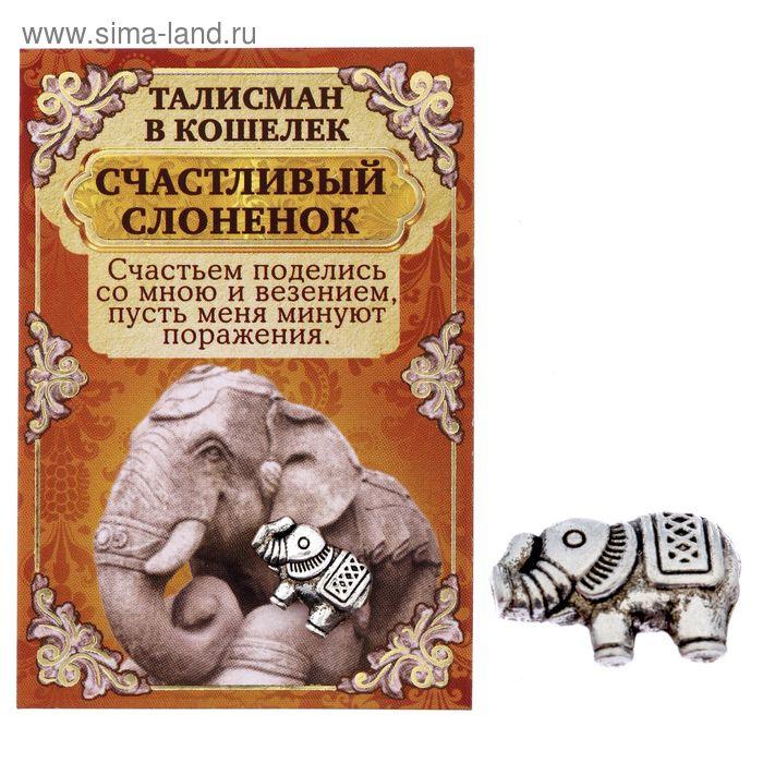"""Кошелечная фигурка """"Счастливый слоненок"""""""