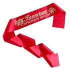 "Ribbon ""Graduate elementary school"", satin red, foil"