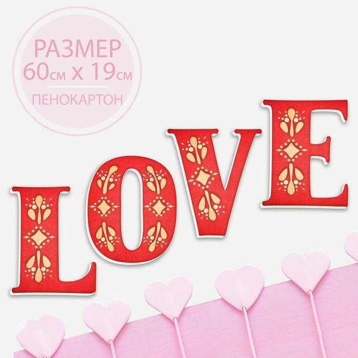 "Буквы для фото ""LOVE"" (цвет красный)"