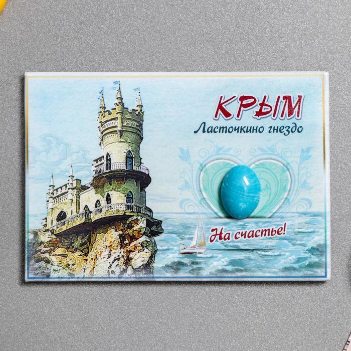 """Магнит-оберег закатной """"Крым"""""""