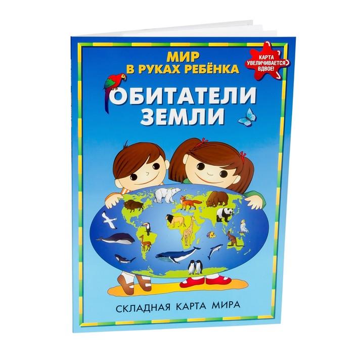 "Карта складная ""Мир в руках ребенка. Обитатели Земли"""