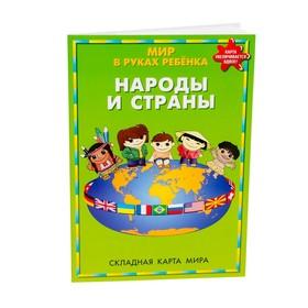 """Карта складная """"Мир в руках ребенка. Народы и страны"""""""