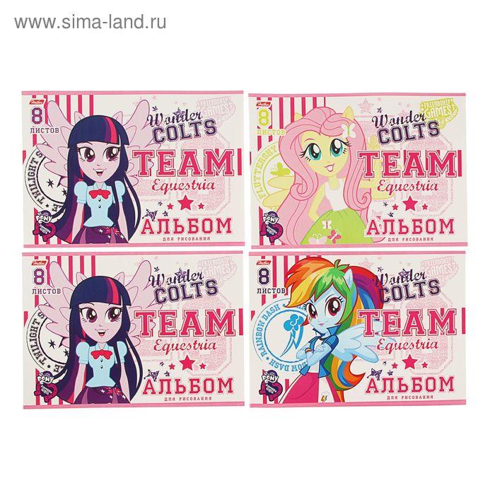 """Альбом для рисования А4, 8 листов на скрепке My little Pony """"Девочки из Эквестрии"""""""