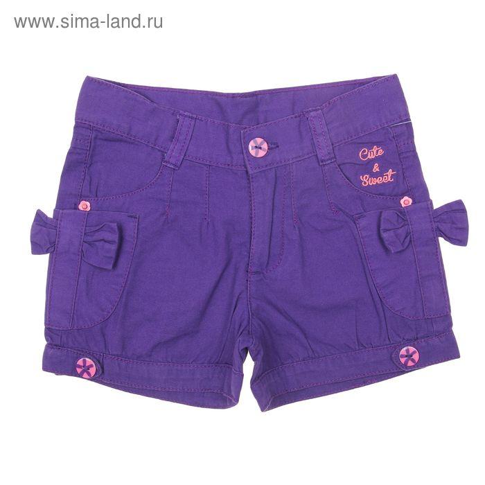 Шорты для девочки, рост 122 см (64), цвет фиолетовый (арт. CK 7T019)