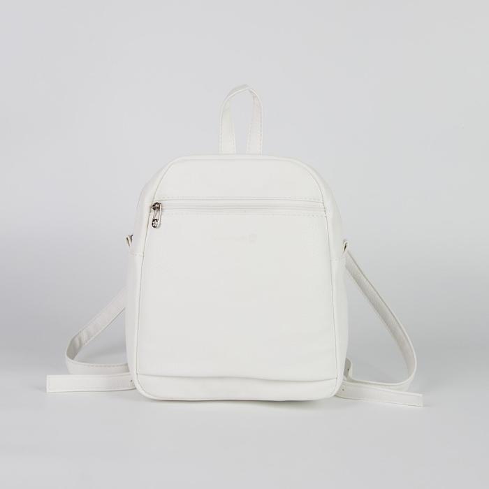 Рюкзак молодёжный на молнии, 1 отдел, наружный карман, белый