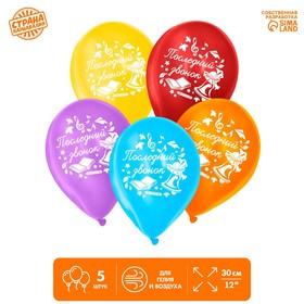 "Balloon ""Last call"", 12"", set of 5 PCs"