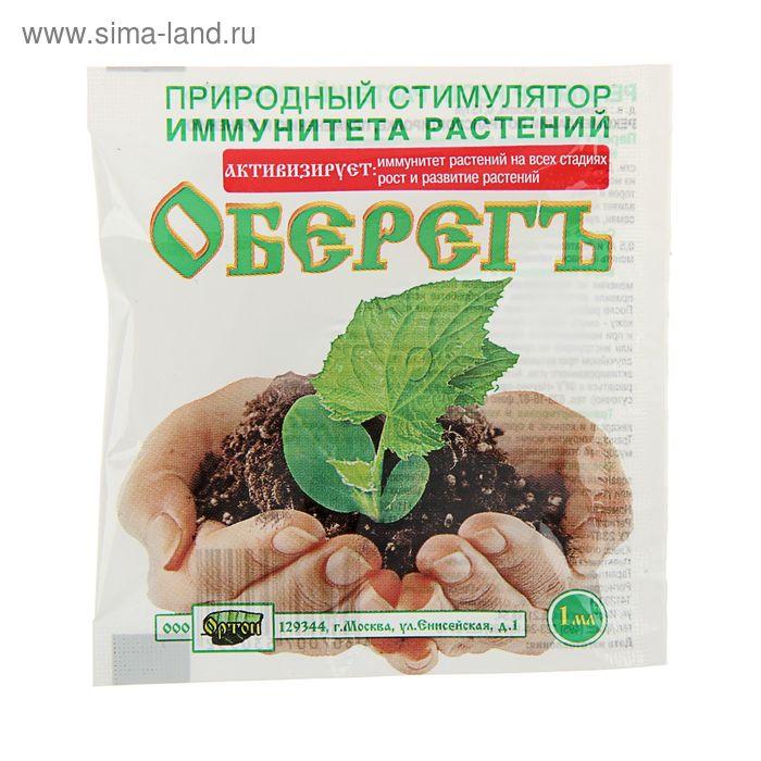 """Стимулятор иммунитета растений """"Оберегъ"""", 1 мл,"""