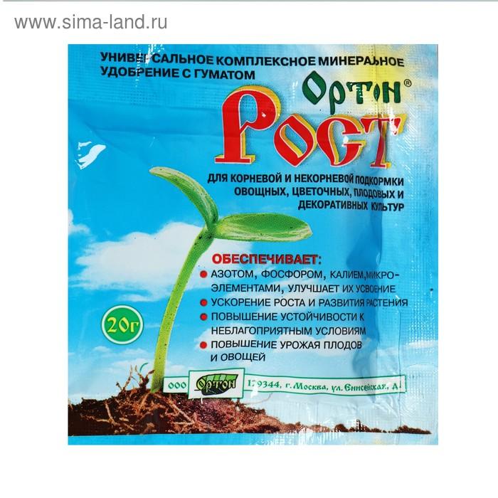Удобрение универсальное с гуматом Ортон-Рост, 20 г